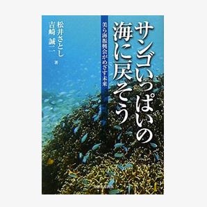 サンゴいっぱいの海に戻そう 美ら海振興会がめざす未来