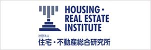 住宅・不動産総合研究所